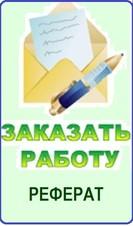 Дипломные курсовые рефераты на заказ в Москве  Заказанные работы начинают выполняться сразу после согласования стоимости с вами без внесения предоплаты исключение составляют заказы на сумму свыше 5000